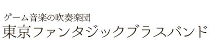 ゲーム音楽の吹奏楽団 東京ファンタジックブラスバンド